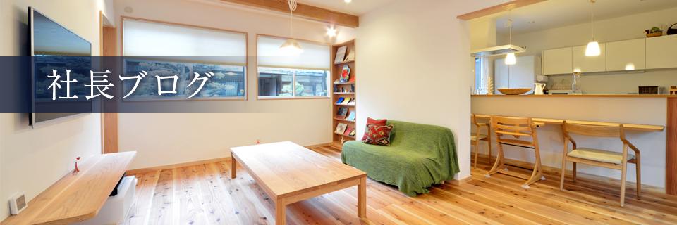 熊本県天草市の注文住宅・新築戸建てを手がける工務店の倉田工務店ブログ