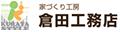 夢のマイホームを実現、熊本県天草市の注文住宅・新築戸建てなら工務店の倉田工務店におまかせ下さい