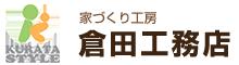 倉田工務店|熊本県天草市の新築・注文住宅・新築戸建てを手がける工務店